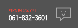 061-832-3601